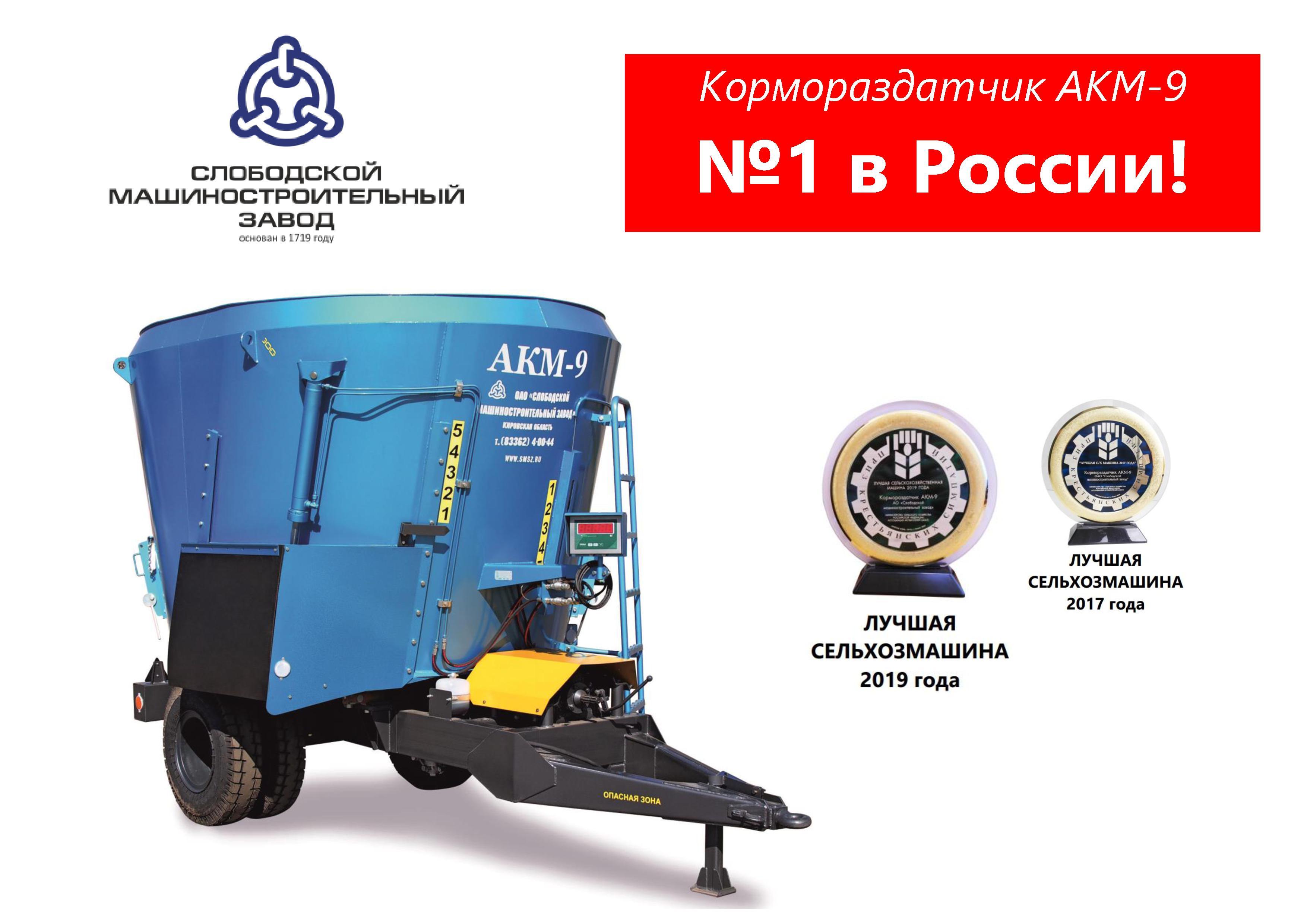 АКМ-9 №1 в России 2019 2017 на слайдер